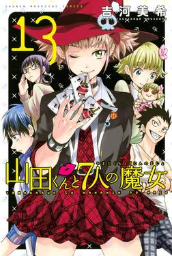 山田くんと7人の魔女(13)-電子書籍