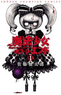 【期間限定 無料お試し版】魔法少女・オブ・ジ・エンド