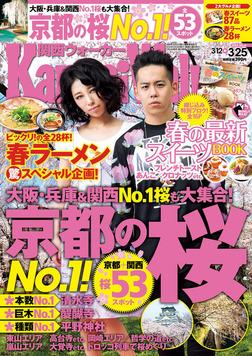 KansaiWalker関西ウォーカー 2014 No.06-電子書籍