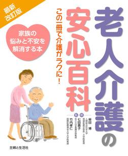 最新改訂版 老人介護の安心百科-電子書籍