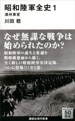 昭和陸軍全史 1 満州事変-電子書籍