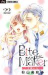 Bite Maker~王様のΩ~【マイクロ】(22)