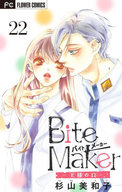 Bite Maker~王様のΩ~【マイクロ】(22)-電子書籍