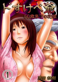 ドすけべ爺-50歳年下の花嫁(1)