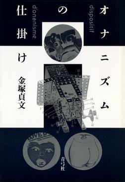 オナニズムの仕掛け-電子書籍
