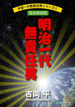 宇宙一の無責任男シリーズ2 明治一代無責任男【電子新装版】-電子書籍