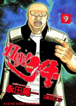 Hey! リキ / 9-電子書籍