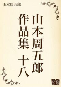 山本周五郎 作品集 十八