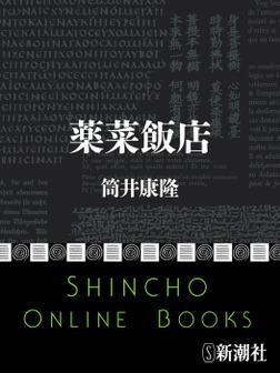 薬菜飯店-電子書籍