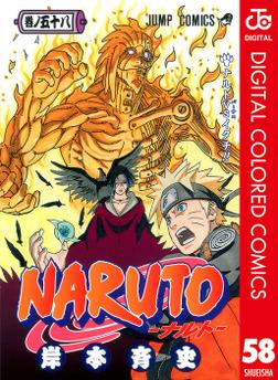 NARUTO―ナルト― カラー版 58-電子書籍