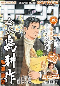 モーニング 2017年10号 [2017年2月2日発売]-電子書籍