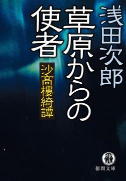 草原からの使者 沙高樓綺譚-電子書籍