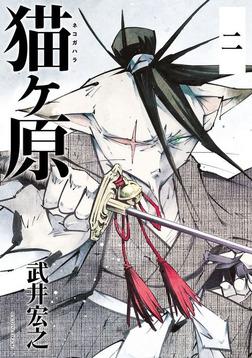 猫ヶ原 分冊版(2) 赤い夢、危険道楽-電子書籍