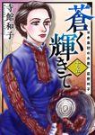 蒼く輝きて~日本最初の女医、荻野吟子~(まんが王国コミックス)