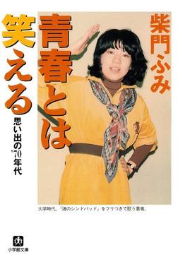 青春とは笑える 思い出の'70年代(小学館文庫)-電子書籍