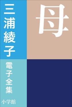 三浦綾子 電子全集 母-電子書籍