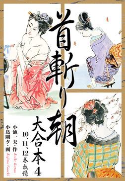 首斬り朝 大合本 4-電子書籍