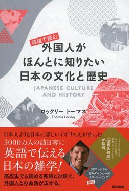 英語で読む 外国人がほんとに知りたい日本の文化と歴史-電子書籍