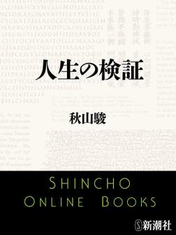 人生の検証-電子書籍