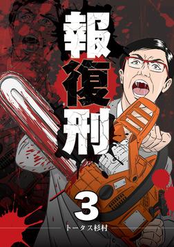 報復刑(3)-電子書籍