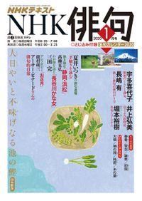 NHK 俳句 2020年1月号