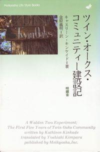 ツイン・オークス・コミュニティー建設記(Meikyosha Life Style Books)