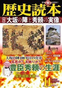 歴史読本2014年11月号電子特別版「大坂の陣と秀頼の実像」