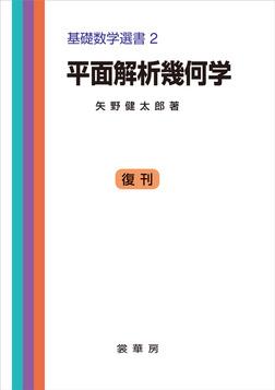 平面解析幾何学 基礎数学選書 2-電子書籍