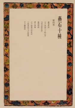 燕石十種〈第4巻〉-電子書籍