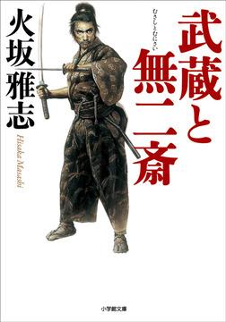 武蔵と無二斎-電子書籍