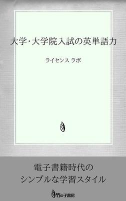 大学・大学院入試の英単語力-電子書籍