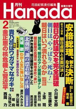 月刊Hanada2018年2月号-電子書籍
