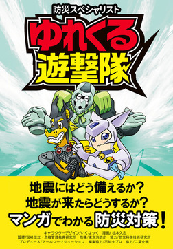 防災スペシャリスト ゆれくる遊撃隊-電子書籍