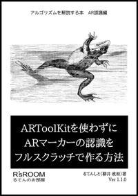 ARToolKitを使わずにARマーカーの認識をフルスクラッチで作る方法