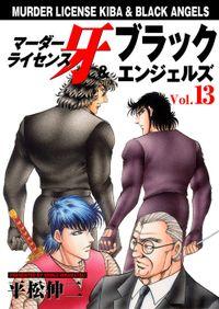 マーダーライセンス牙&ブラックエンジェルズ Vol.13