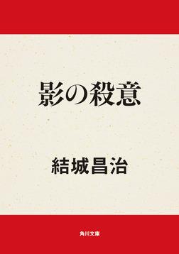 影の殺意-電子書籍
