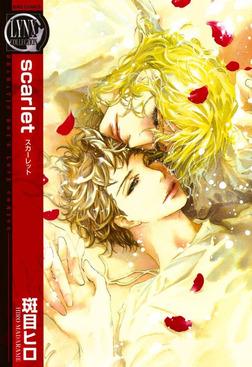 scarlet-電子書籍