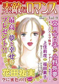 素敵なロマンス Vol.9