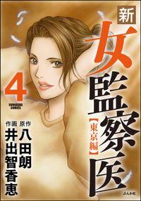 新・女監察医【東京編】 4