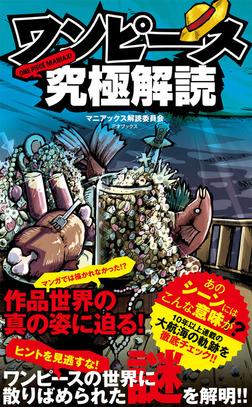 ワンピース究極解読-電子書籍