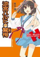 涼宮ハルヒの驚愕(前) BOOK☆WALKER special edition