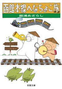 函館本線へなちょこ旅