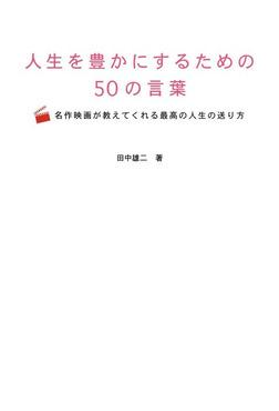 人生を豊かにするための50の言葉-名作映画が教えてくれる最高の人生の送り方-電子書籍