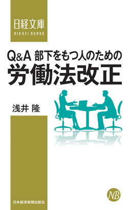 Q&A部下をもつ人のための労働法改正-電子書籍