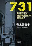 731―石井四郎と細菌戦部隊の闇を暴く―(新潮文庫)