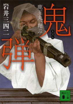 鬼弾 鹿王丸、翔ぶ-電子書籍