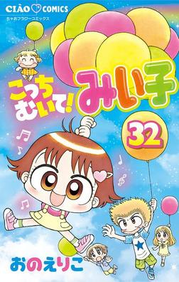 こっちむいて!みい子(32)-電子書籍