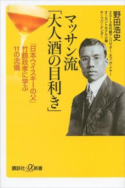 マッサン流「大人酒の目利き」 「日本ウイスキーの父」竹鶴政孝に学ぶ11の流儀-電子書籍