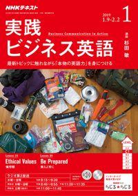 NHKラジオ 実践ビジネス英語 2019年1月号