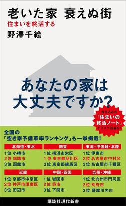 老いた家 衰えぬ街 住まいを終活する-電子書籍
